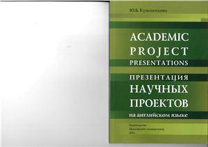 Кузьменкова Ю.Б. Academic Project Presentations. Student's Workbook (Презентация научных проектов на английском языке)