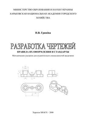 Гринёва Н.В. Разработка чертежей: Правила их оформления и стандарты