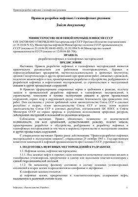 Правила розробки нафтових і газонафтових родовищ. НПАОН 11.10-1.02-84