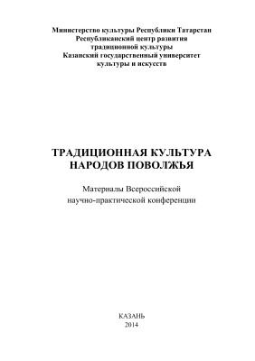 Давлетшина Л.Х. (сост.) Традиционная культура народов Поволжья