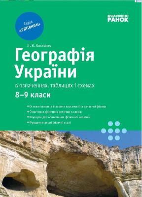 Костенко Л.В. Географія України в означеннях, схемах, таблицях. 8-9 клас
