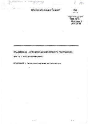 ISO 527-1 Пластмассы - определение свойств при растяжении