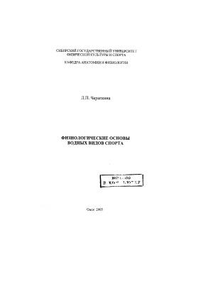 Черапкина Л.П. Физиологические основы водных видов спорта