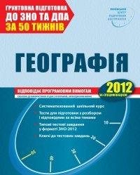 Орлова Т.В. Географія