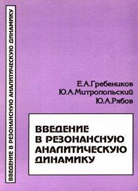 Гребеников Е.А., Митрополъский Ю.А., Рябов Ю.А. Введение в резонансную аналитическую динамику