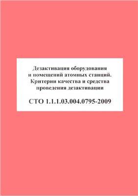 СТО 1.1.1.03.004.0795-2009. Дезактивация оборудования и помещений атомных станций. Критерии качества и средства проведения дезактивации