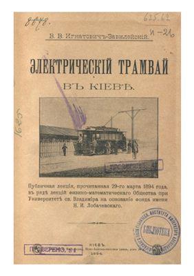 Игнатович-Завилейский В.В. Электрический трамвай в Киеве