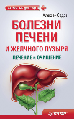 Садов Алексей. Болезни печени и желчного пузыря. Лечение и очищение