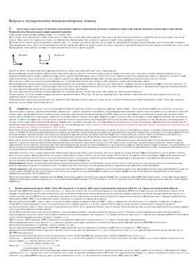 Ответы к Госам по специальности финансы и кредит