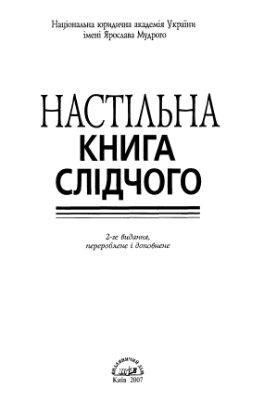 Панов М.І., Шепітько В.Ю., Коновалова В.О. Настільна книга слідчого