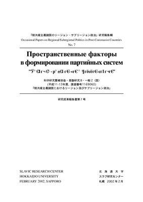 Мацузато К. (Ред.) Пространственные факторы в формировании партийных систем: Диалог американистов и постсоветологов