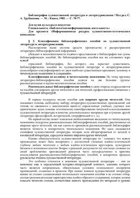 Классификация библиографических пособий по художественной литературе и литературоведению