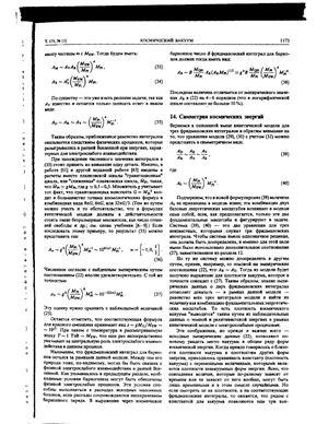 Чернин А.Д. Космический вакуум