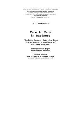 Бычковская Н.Ю. Face to Face in Business