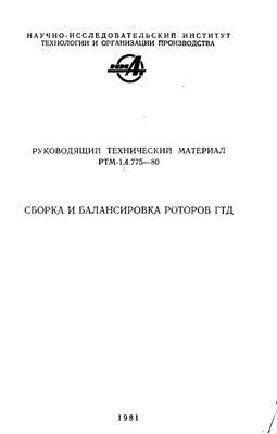 Гольмаков Е.Г. (рук.) Сборка и балансировка роторов ГТД. РТМ-1.4.775-80