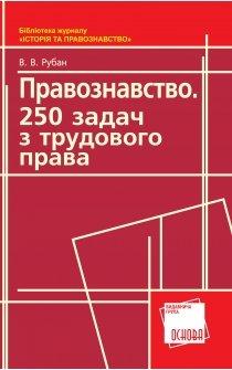 Рубан В.В. Правознавство. 250 задач з трудового права