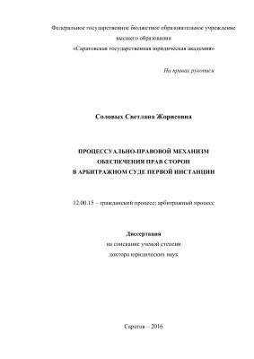 Соловых С.Ж. Процессуально-правовой механизм обеспечения прав сторон в арбитражном суде первой инстанции