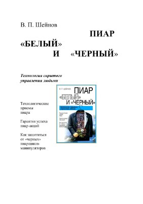Шейнов В.П. Пиар белый и черный: Технология скрытого управления людьми