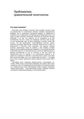 Алмонд Г., Пауэлл Дж. Сравнительная политология сегодня: Мировой обзор