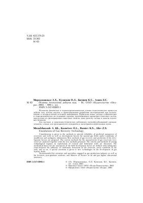 Мирзаджанзаде А.Х., Кузнецов А.Л., Басниев К.С., Алиев З.С. Основы технологии добычи газа