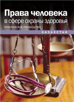 Жаппарова А. (ред.) Права человека в сфере охраны здоровья: практическое руководство (Казахстан)