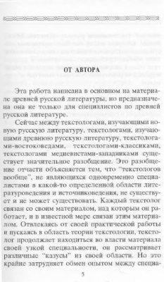 Лихачев Д.С. Текстология: краткий очерк