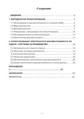 Курсовой проект - Проектирование электронного документооборота