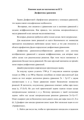 Решения задач математике егэ 2011 решение задач по физике амперы