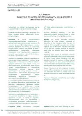 Мониторинг общественного мнения: экономические и социальные перемены 2013 №05 (117)