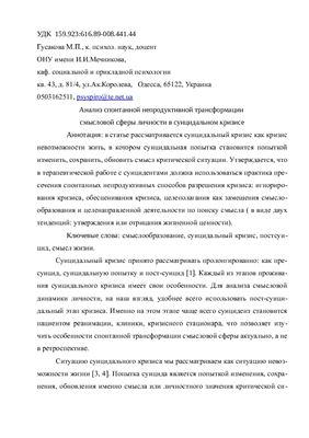 Гусакова М.П. Анализ спонтанной непродуктивной трансформации смысловой сферы личности в суицидальном кризисе
