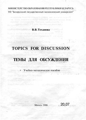 Теханова В.В. Topics for Discussion