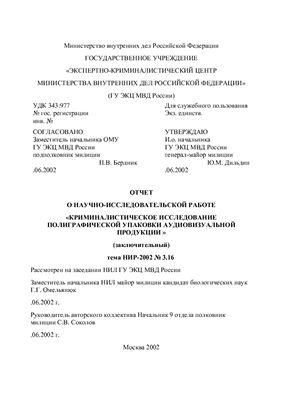 Соколов С.В. Криминалистическое исследование полиграфической упаковки аудиовизуальной продукции