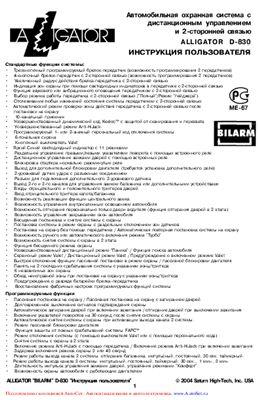 Автосигнализация - Alligator D-830 user manual