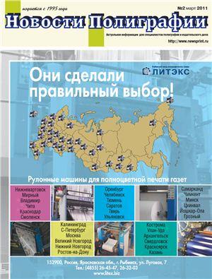 Новости полиграфии 2011 №2