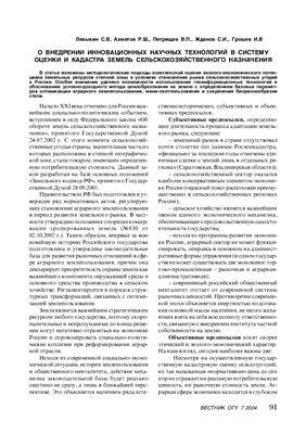 Левыкин С.В. и др. О внедрении инновационных научных технологий в систему оценки и кадастра земель сельскохозяйственного назначения