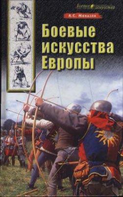Мандзяк А.С. Боевые искусства Европы
