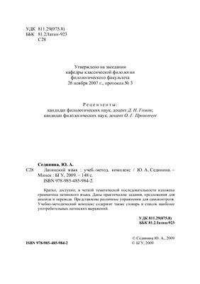 Сединина Ю.А. Латинский язык