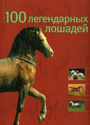 Баран Мириам. 100 легендарных лошадей