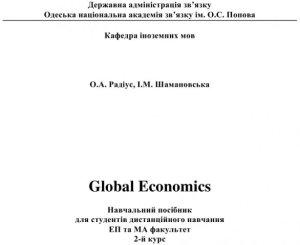 Радіус О.А., Шамановська І.М. Global Economics: навчальний посібник для студентів дистанційного навчання