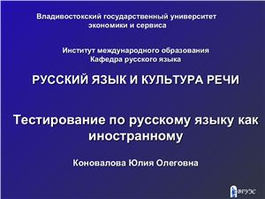 Тестирование по русскому языку как иностранному