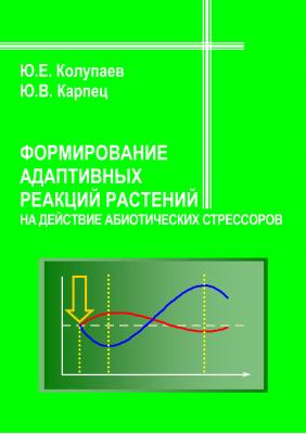 Колупаев Ю.Е., Карпец Ю.В. Формирование адаптивных реакций растений на действие абиотических стрессоров