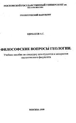 Щербаков А.С. Философские вопросы геологии