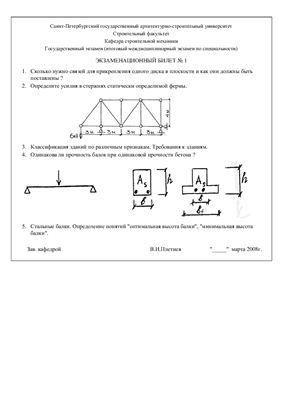 Строительная механика решение задач i математика информатика решение задач