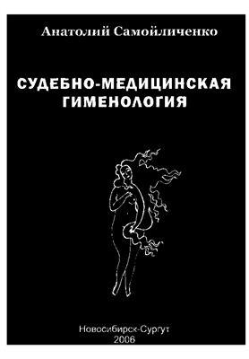 Самойличенко А.Н. Судебно-медицинская гименология