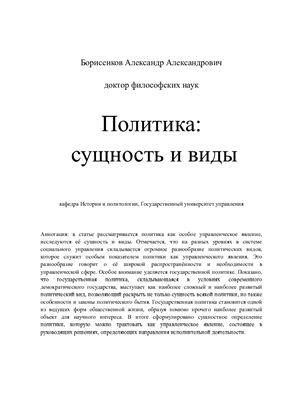 Борисенков А.А. Политика: сущность и виды