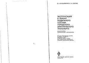 Бондаревский Д.И., Кобозев В.М. Эксплуатация и ремонт подвижного состава городского электрического транспорта