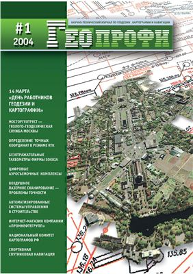 Геопрофи 2004 №01