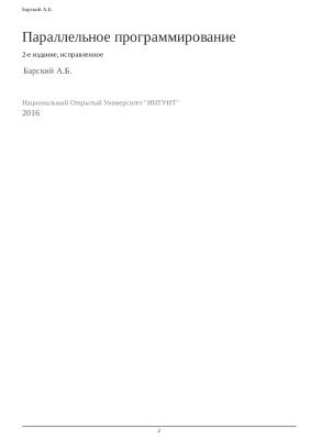 Барский А.Б. Параллельное программирование