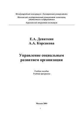 Девяткин Е.А., Корсакова А.А. Управление социальным развитием организации