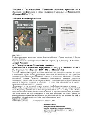 Ашкеров А. Экспертократия. Управление знаниями: производство и обращение информации в эпоху ультракапитализма